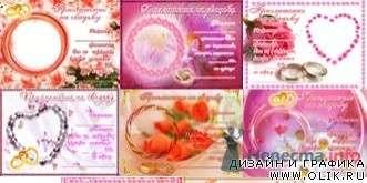 Фото 25198 в коллекции приглашения - Татьяна147