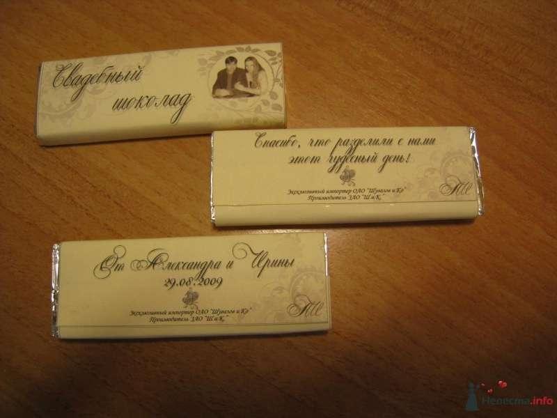 """Свадебный шоколад в подарок гостям (шоколад """"Аленка""""+фотошоп+обычная бумага) - фото 56518 lorely"""