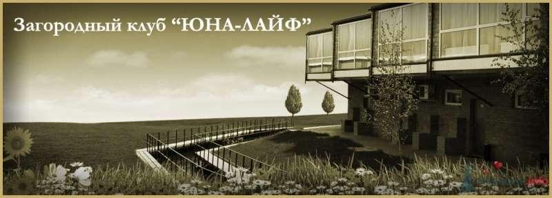 """""""ЮНА-ЛАЙФ"""" - фото 32184 Загородный клуб и отель и ресторан """"Juna-fish"""""""