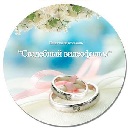 """Пакет """"Свадебный фильм"""""""