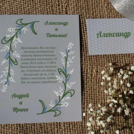 """Приглашение """"Пушистые цветы"""""""