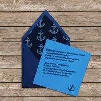 """Коллекция """"Яхт-клуб"""": приглашение, конверт,вкладыш в конверт, карточка"""