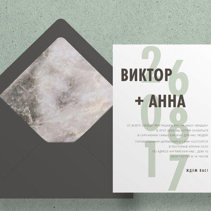 Приглашение в конверте, арт 0