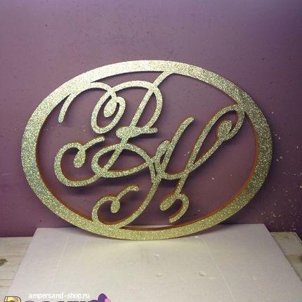 Изготовление букв на свадьбу  золото 80 на 3см
