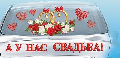 Фото 4418795 в коллекции Свадьба в Ульяновске начинается здесь! - Микрос - аксессуары для свадьбы
