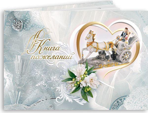 Поздравление с медовым месяцем свадьбы картинки