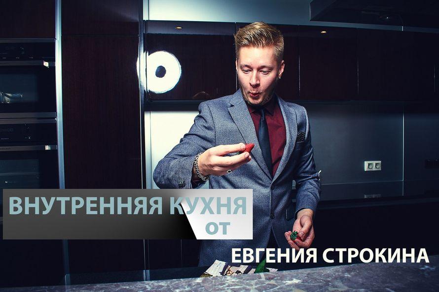 Фото 16082918 в коллекции Новые фотки - Ведущий шоумэн Евгений Строкин