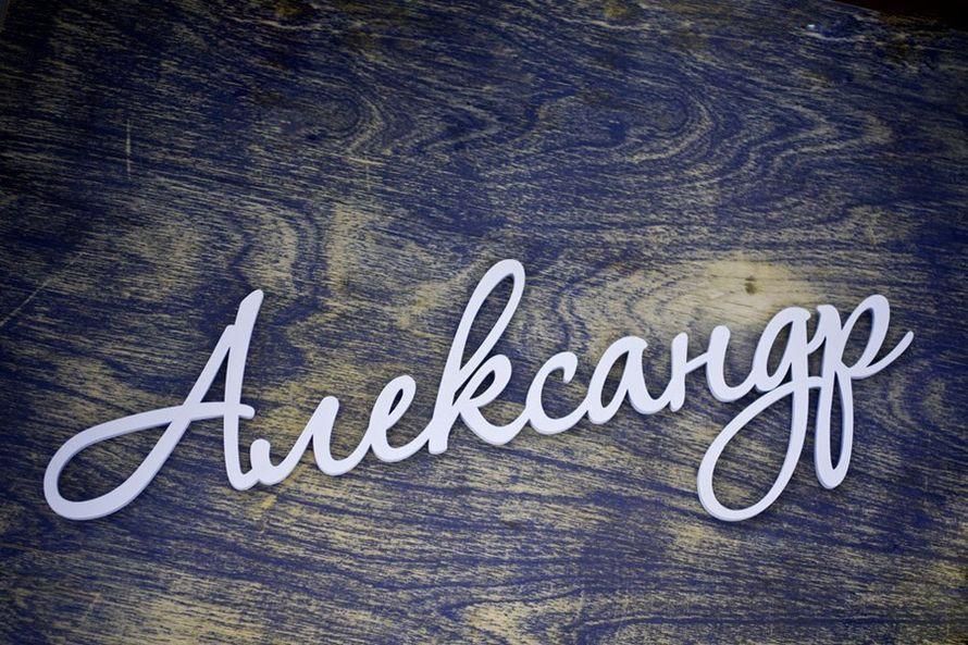 Картинка с надписями александр