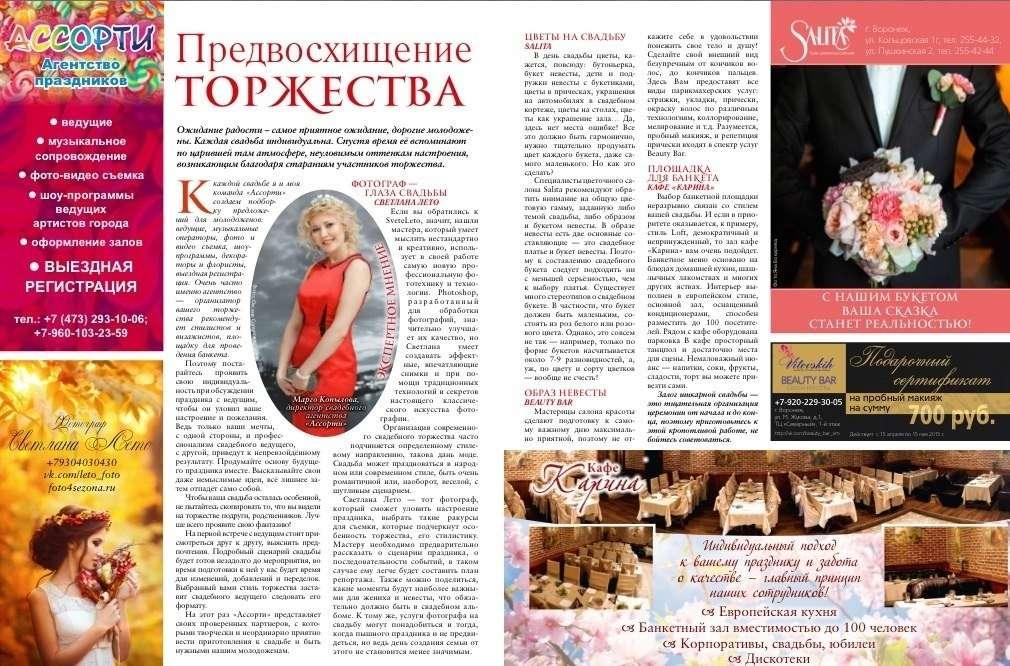 Фото 4852277 в коллекции Портфолио - Ведущая Марго Копылова