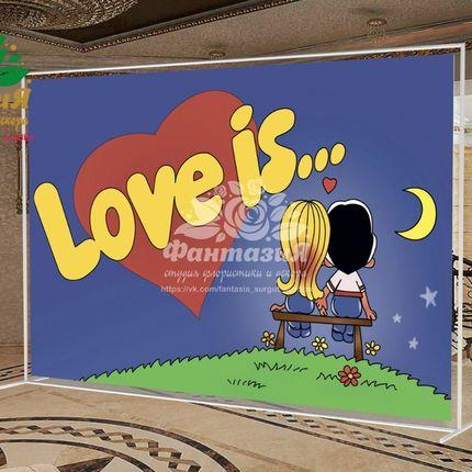 """Пресс-волл, свадебный баннер в стиле """"love is"""""""