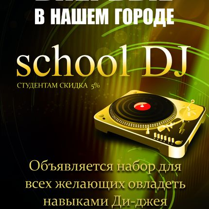Школа Ди-Джеев