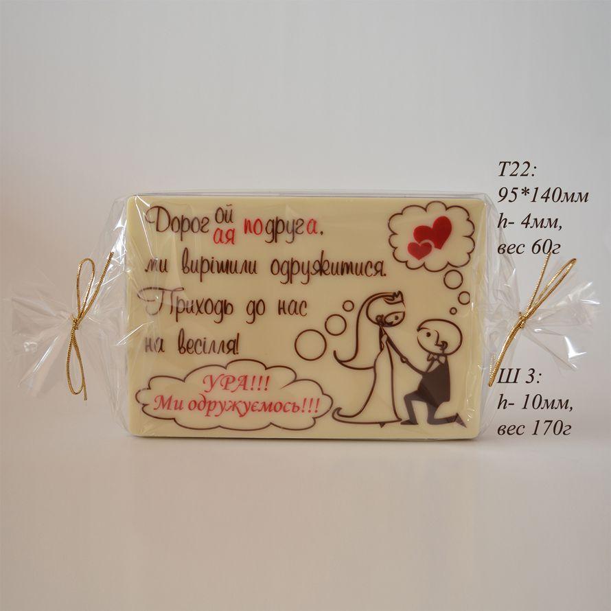 Открытка на шоколадную свадьбу 74