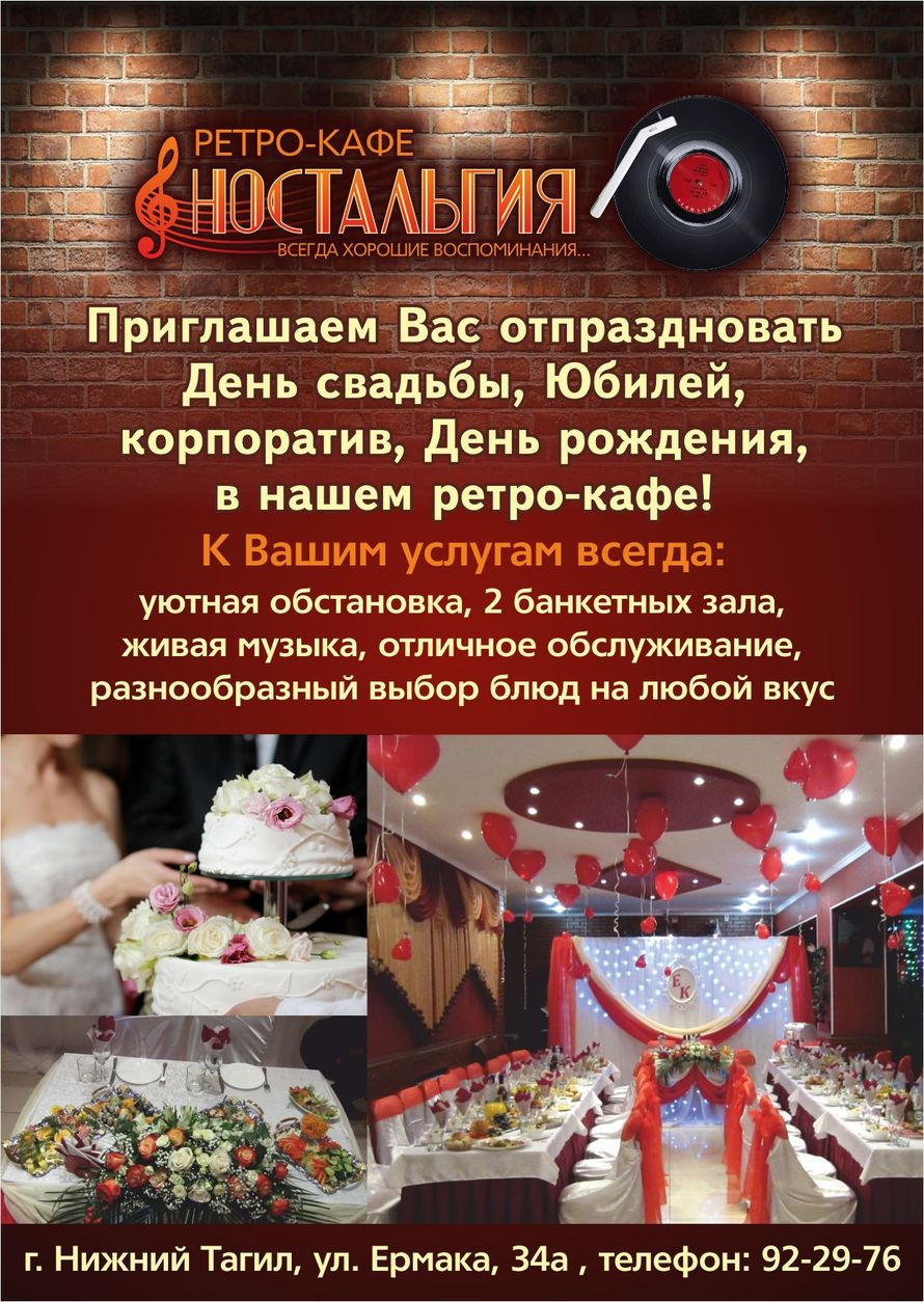 Поздравление ресторану