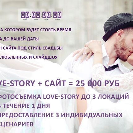 Сайт + love-story
