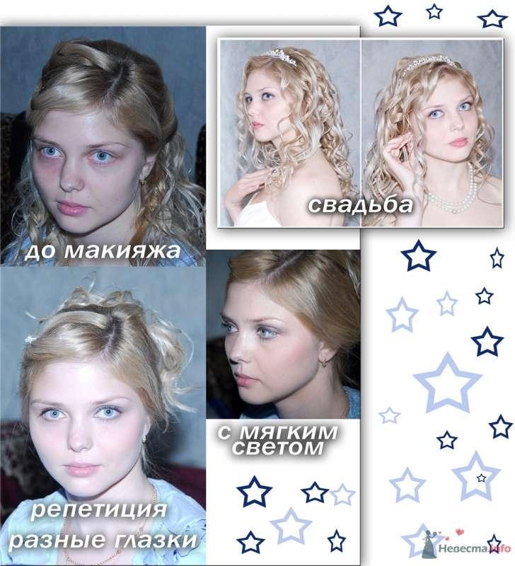 как выглядела репетиция макияжа и сама свадьба - фото 26209 Парикмахер-визажист Надежда Данюшкина
