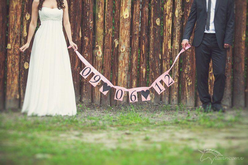 Дата на свадьбу своими руками 9