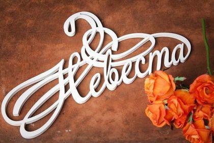 """Фото 5689978 в коллекции Плечики для жениха и невесты - Аксессуары ручной работы  """"Magic mood"""""""