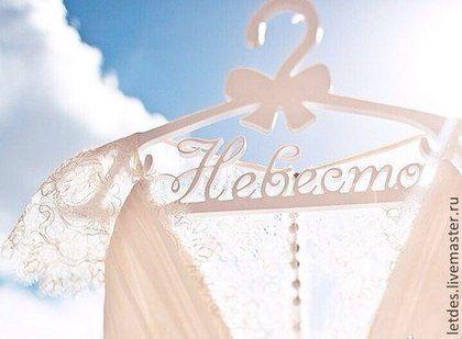 """Фото 5689980 в коллекции Плечики для жениха и невесты - Аксессуары ручной работы  """"Magic mood"""""""