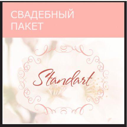 Организация свадьбы в Армении - пакет стандарт