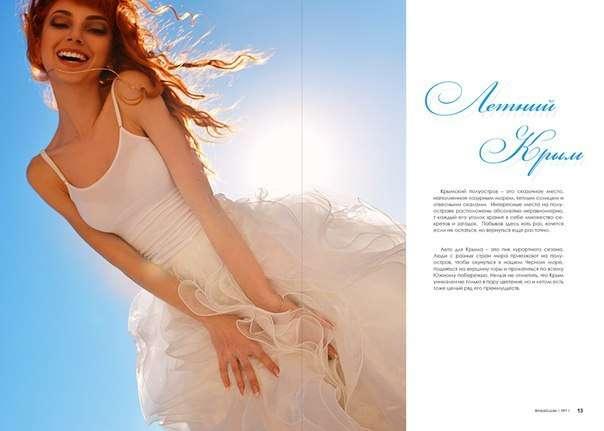 Фото 5905114 в коллекции Портфолио - Bridal Guide Крым