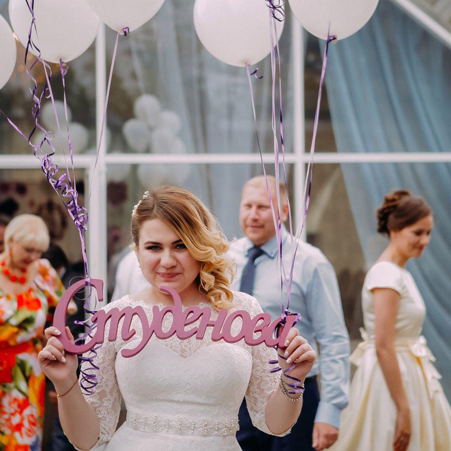 Прощание с девичьей фамилией на свадьбе как сделать буквы