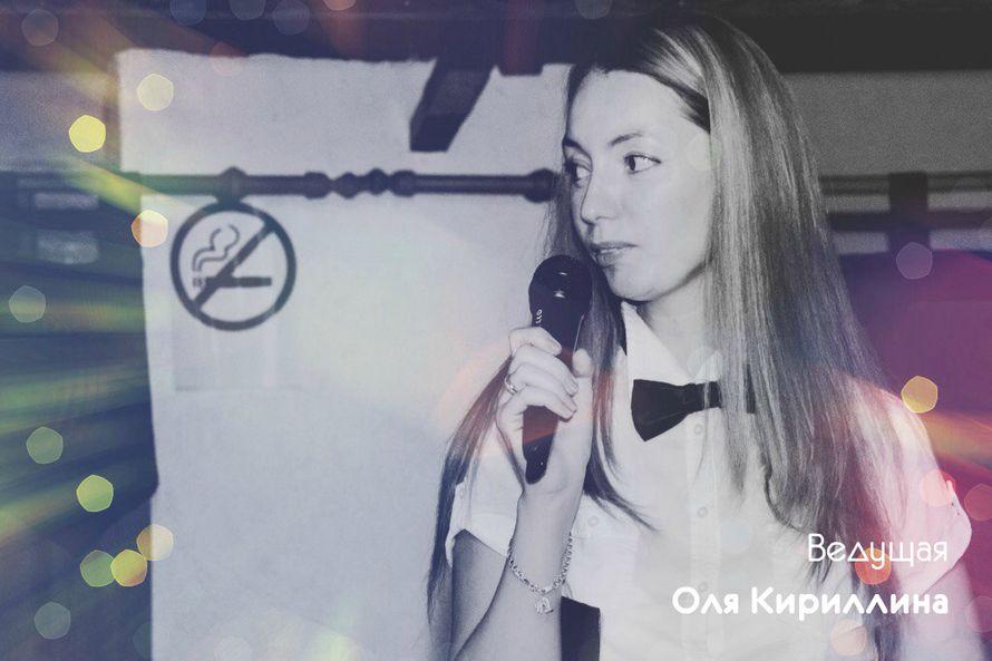 Фото 6770782 в коллекции Портфолио - Ведущая Ольга Кириллина