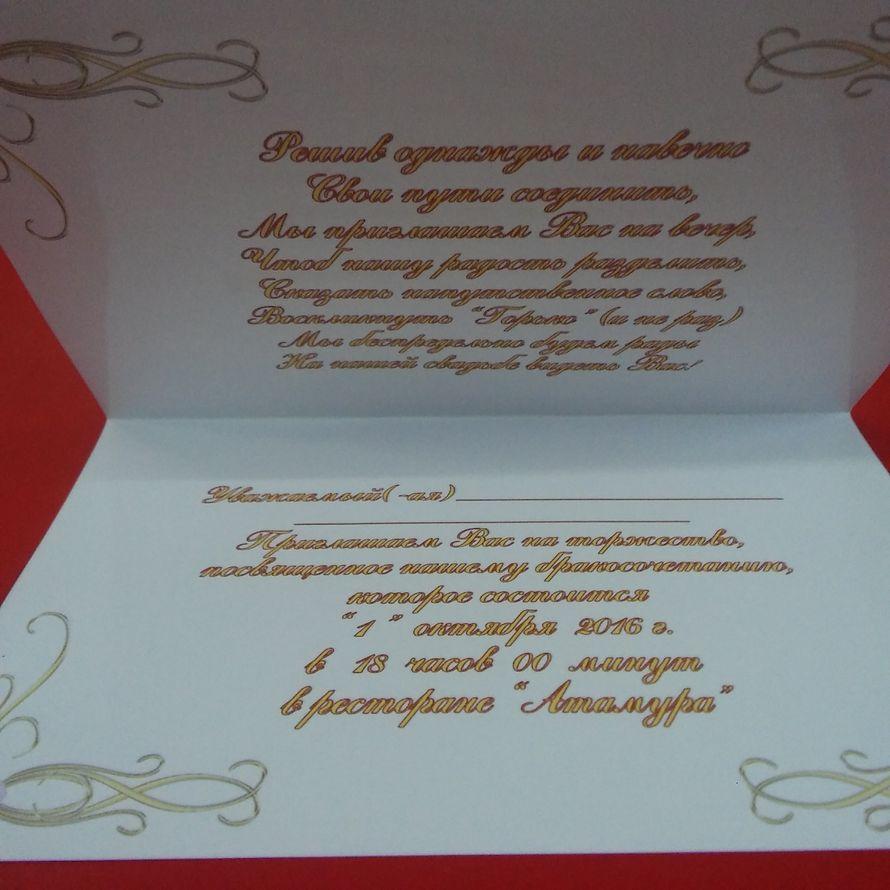 Пригласительные на свадьбу НЕДОРОГО - фото 15276810 Photo print - пригласительные на свадьбу