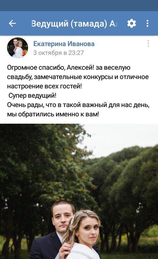 Фото 13987934 в коллекции ОТЗЫВЫ - Ведущий Алексей Нечаев