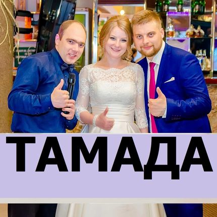 Проведение свадьбы + организация