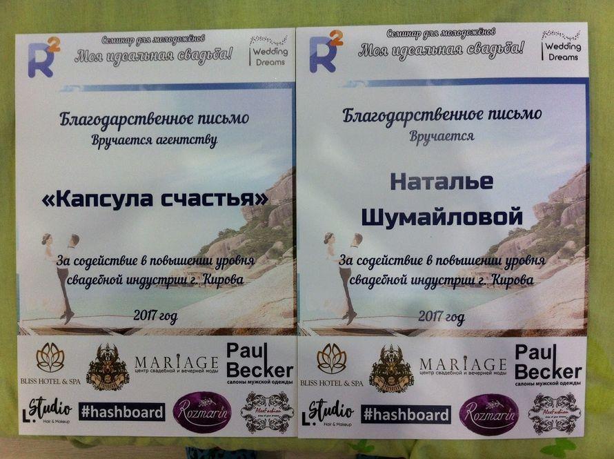 Фото 14523206 в коллекции Портфолио - Организатор Наталья Шумайлова