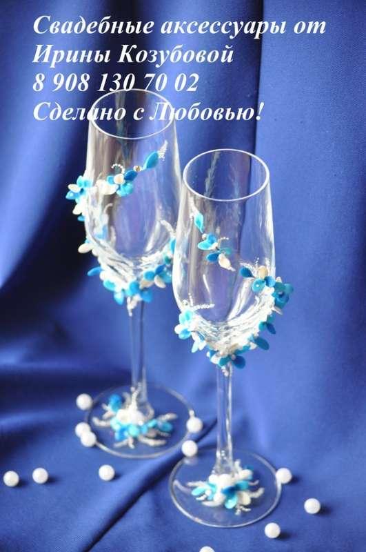 """Свадебные бокалы """"Лагуна"""" - фото 7378572 Свадебные аксессуары от Ирины Козубовой"""
