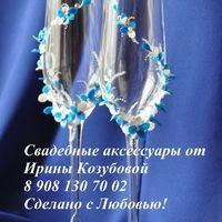"Свадебные бокалы ""Лагуна"""