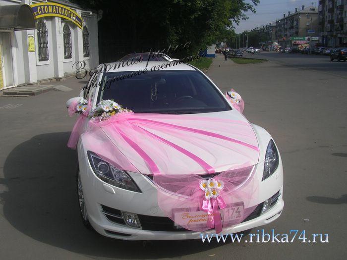 Украсить машину на свадьбу тканью своими руками