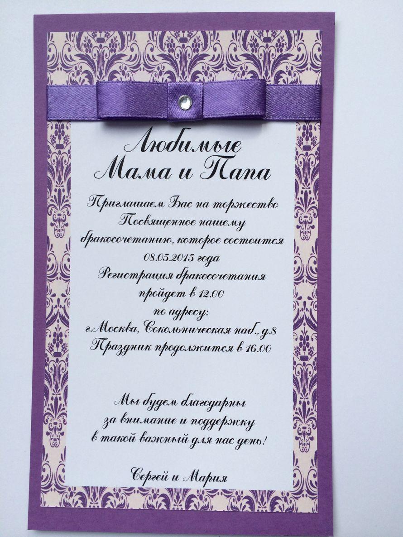 """Фото 8068410 в коллекции Приглашения - """"Berry"""" аксессуары и приглашения на свадьбу"""