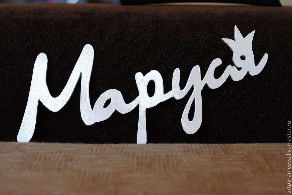 Картинка с надписью маруся