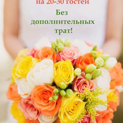 """Организация свадьбы под ключ - пакет """"Свадьба на 20-30 гостей"""""""