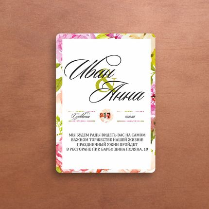 Пригласительное на свадьбу - Акварельные цветы