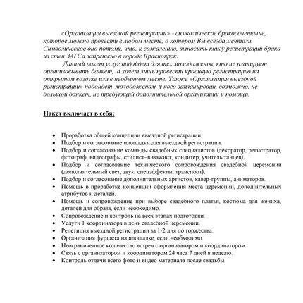 Организация выездной регистрации