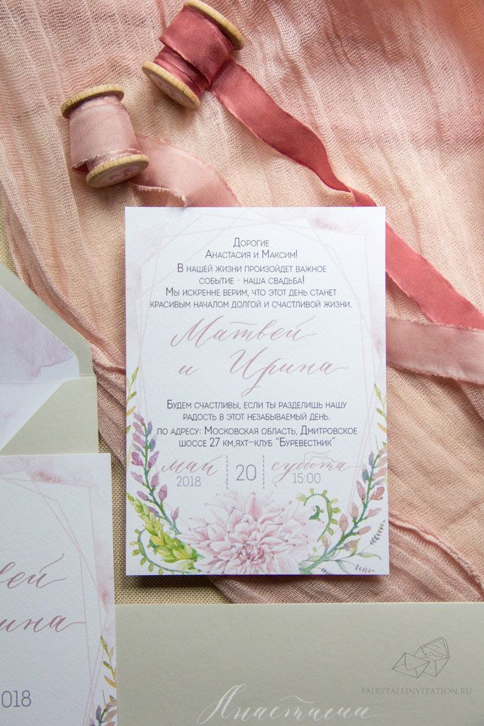 """Приглашение на свадьбу """"Геометрия"""""""