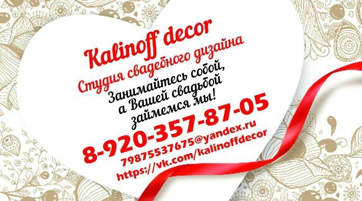 Фото 8741746 в коллекции Kalinoffdecor - Kalinoffdecor - оформление и декор