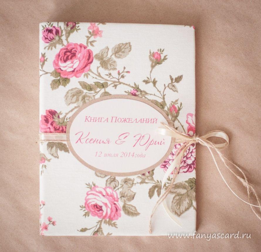 Свадебная книга пожеланий книга