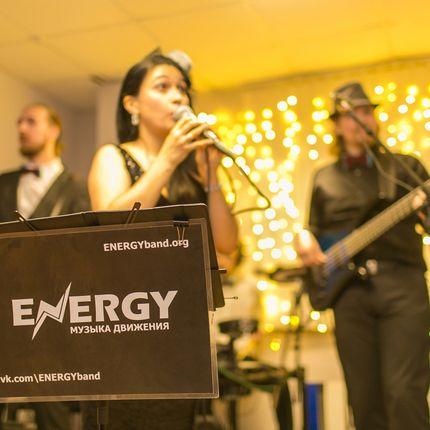 Группа Energy