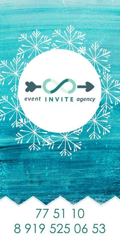 Фото 9219162 в коллекции INVITE - Invite - организация и координация мероприятий