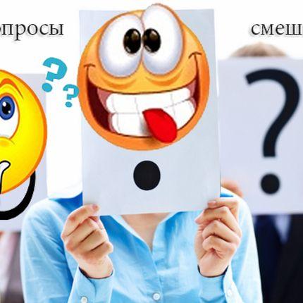 """""""Подставные вопросы"""" на свадьбу или на любой корпоратив"""