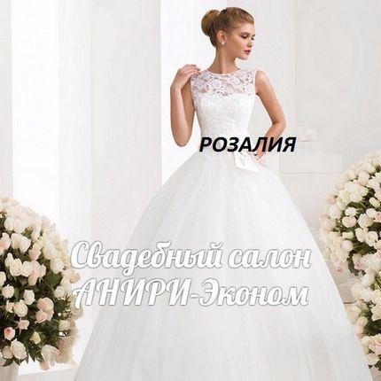 "Платье ""Розалия"""
