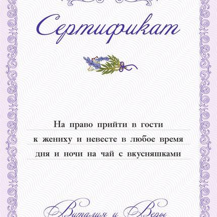 """Приглашение """"Подарочный сертификат"""""""
