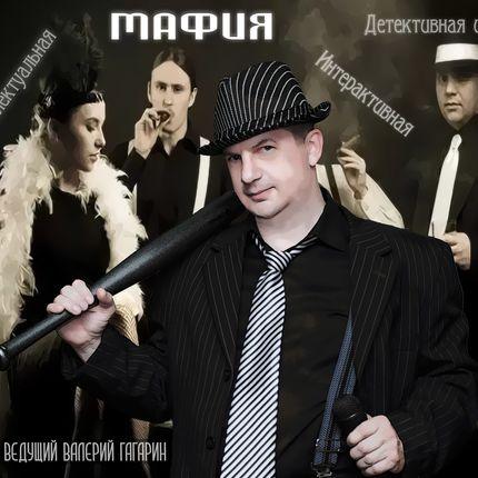 """Ведущий игры """"Мафия"""""""