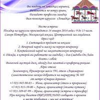 Приглашение на Северную Тамадею 2014