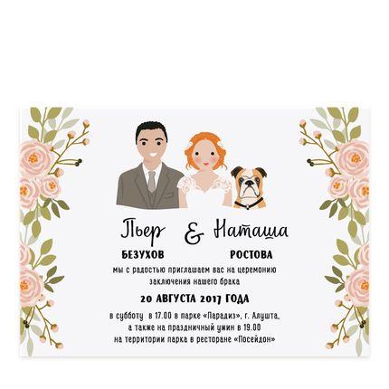 Приглашения на свадьбу с портретами жениха и невесты, цена за 25 шт.