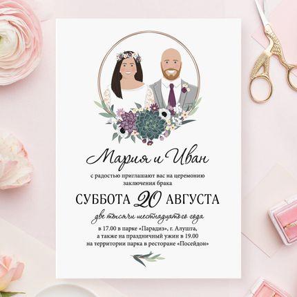 Приглашение на свадьбу с суккулентами, 25 шт.